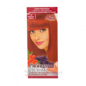 Тонуюча маска для волосся Мідний тіціан 735 Acme Color