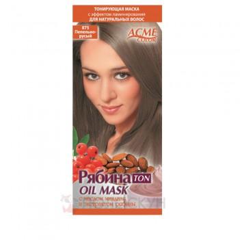 Тонуюча маска для волосся Попелясто-русявий 875 Acme Color