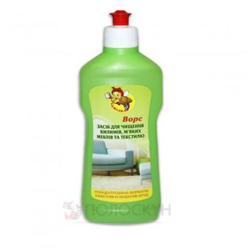 Засіб для чищення килимів Бджілка