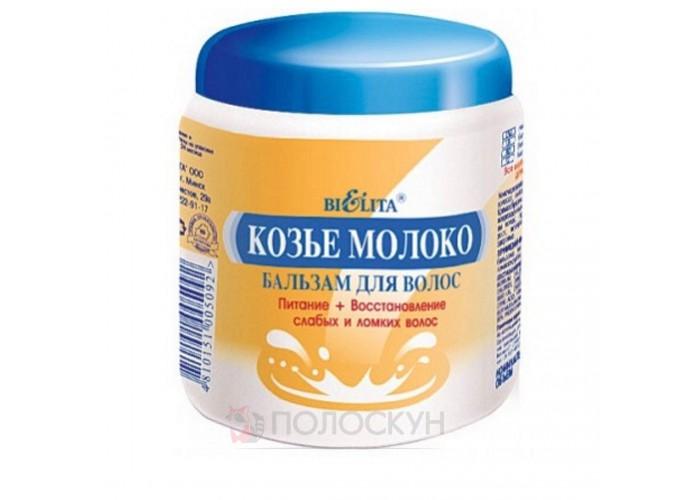 Бальзам для волосся Козине молоко Bielita