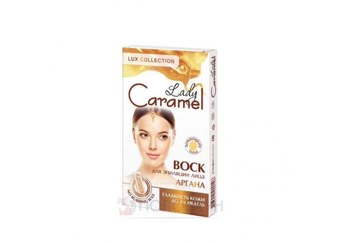Віск для депіляції обличчя з арганою Caramel