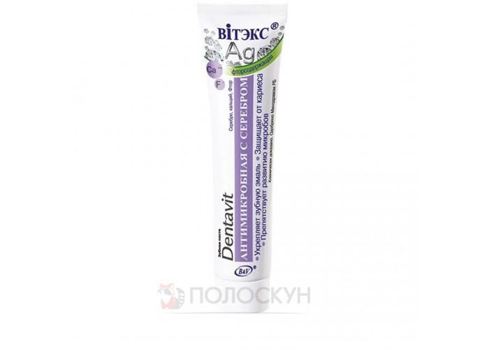 Зубна паста Антимікробна Dentavit