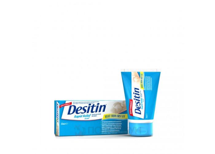 Дитячий крем від попрілостей Desitin