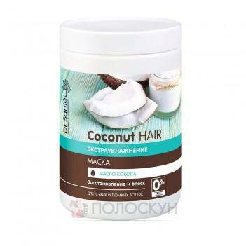 Маска для волосся Coconut Dr Sante