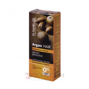 Олія для волосся Арган Dr Sante