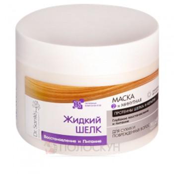 Маска для волосся Рідкий шовк Відновлення та живлення Dr Sante
