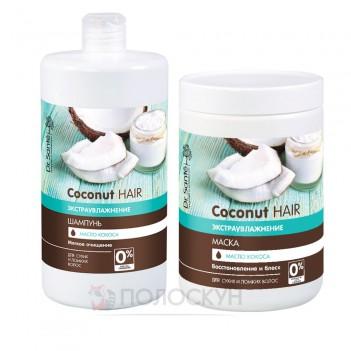Набір шампунь 1л та маска 1л для волосся Coconut Dr Sante