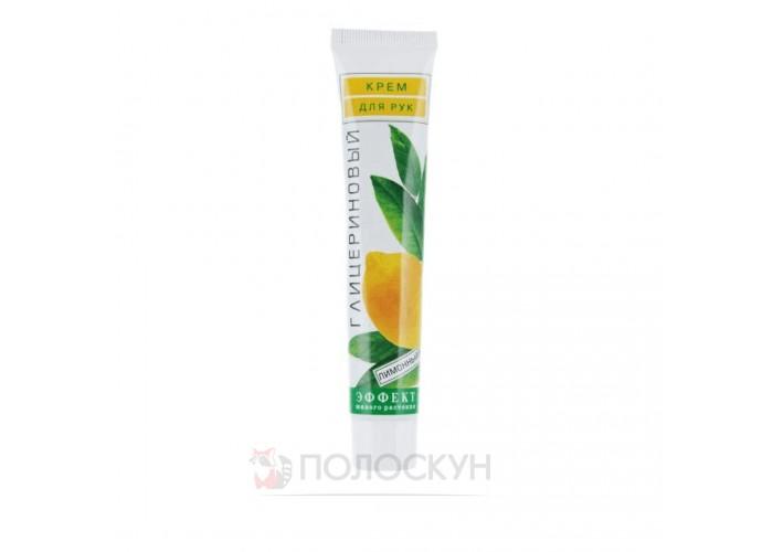 Крем для рук Гліцериново-лимонний Ефект