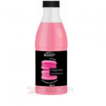 Піна-шейк для ванн Малиновий макарон Energy of Vitamins