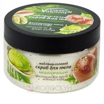 Скраб для тіла олійно-сольовий з екстрактом фісташки Energy of Vitamins