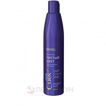 Шампунь для холодних відтінків блонд Curex Color Intensive Estel