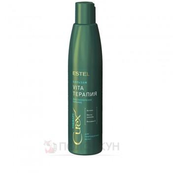 Бальзам для всіх типів волосся Curex Therapy Estel