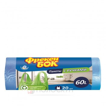 Пакети для сміття з ручкою 60л Фрекен Бок