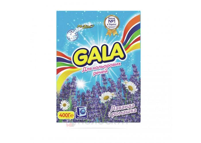 Пральний порошок Color Лаванда Gala