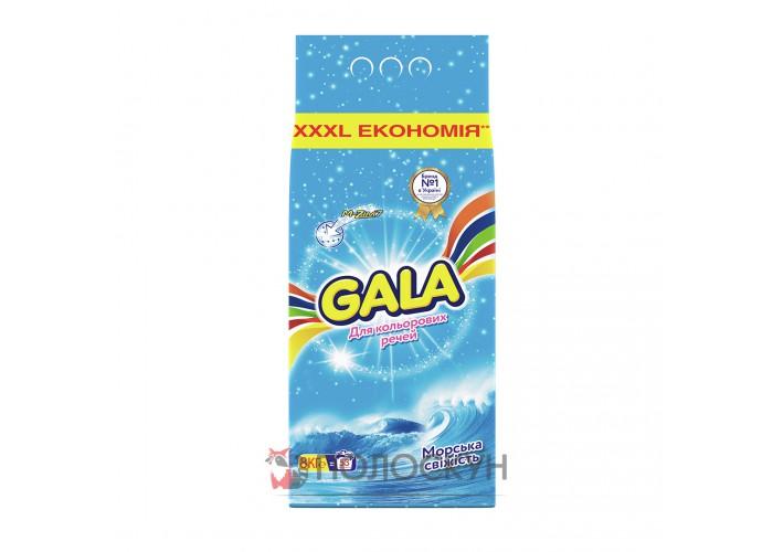 Пральний порошок Морська свіжість Gala