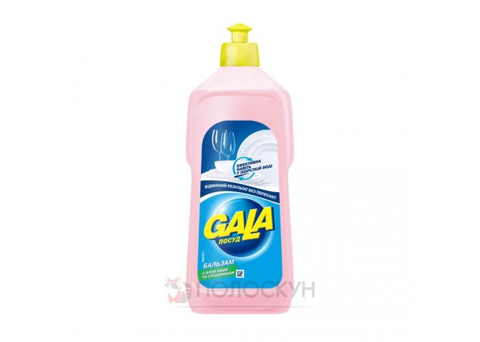 Засіб для миття посуду Алое Вера Gala