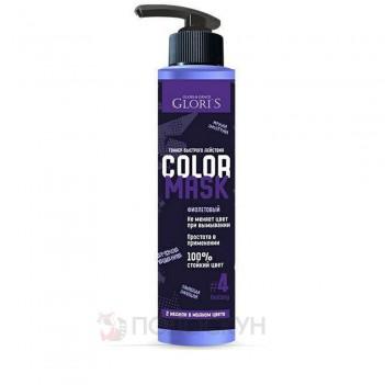 Тонуюча маска для волосся Фіолетовий Gloris