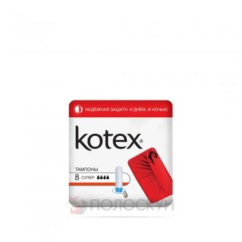 Тампони Super Kotex
