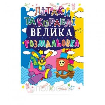 Велика книга з розмальовками Літакі та кораблі Кристал Бук
