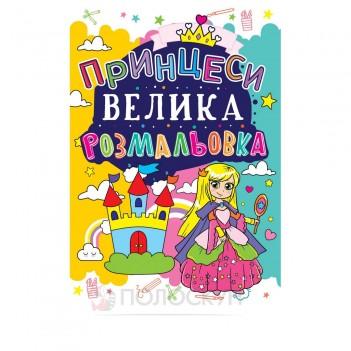 Велика книга з розмальовками Принцеси Кристал Бук