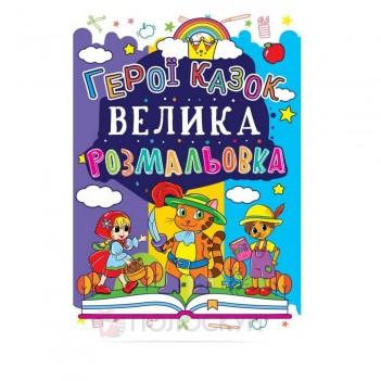 Велика книга з розмальовками Герої казок Кристал Бук