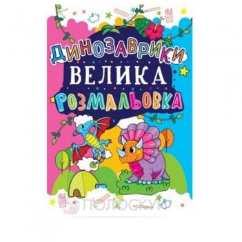 Велика книга з розмальовками Динозаврики Кристал Бук