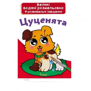 Велика книга-розмальовка водяна Цуценята Кристал Бук