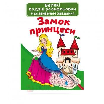 Велика книга-розмальовка водяна Замок принцеси Кристал Бук