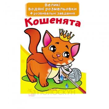 Велика книга-розмальовка водяна Кошенята Кристал Бук