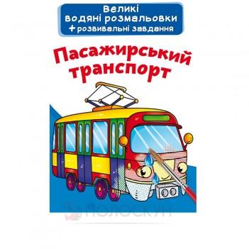 Велика книга-розмальовка водяна Пасажирський транспорт Кристал Бук