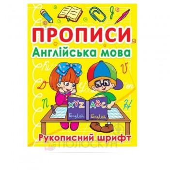 Прописи Англійська мова Рукописний шрифт Кристал Бук