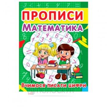 Прописи Математика Вчимося писати цифри Кристал Бук
