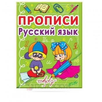 Прописи Російська мова Кристал Бук