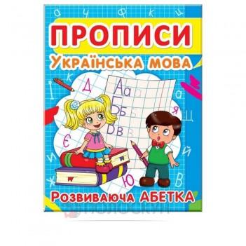 Прописи Українська мова Розвиваюча абетка Кристал Бук