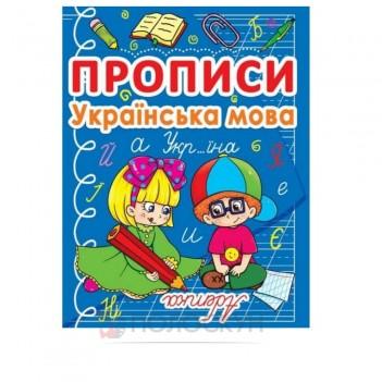 Прописи Українська мова Кристал Бук