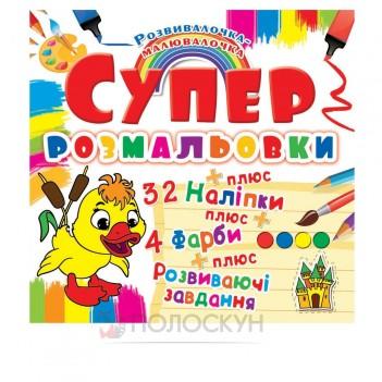 Книжка супер-розмальовка з наліпками та фарбами Каченя Кристал Бук