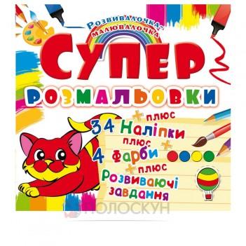 Книжка супер-розмальовка з наліпками та фарбами Кошення Кристал Бук