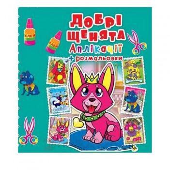 Книга для дітей Аплікації + розмальовки Добрі щенята Кристал Бук