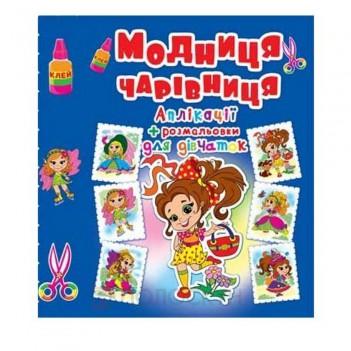 Книга для дітей Аплікації + розмальовки Дівчинка з сумочкою Кристал Бук