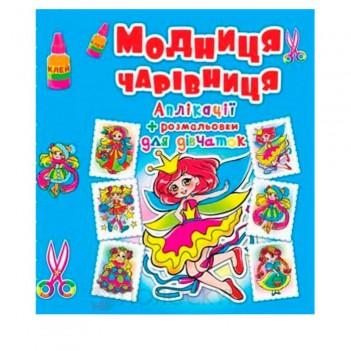 Книга для дітей Аплікації + розмальовки Принцеса Кристал Бук