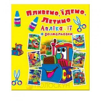 Книга для дітей Аплікації + розмальовки Машинки Кристал Бук