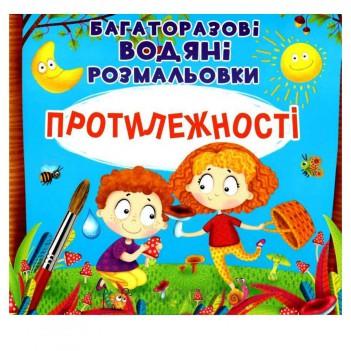 Дитяча книга Багаторазовi водяні розмальовки Протилежності Кристал Бук