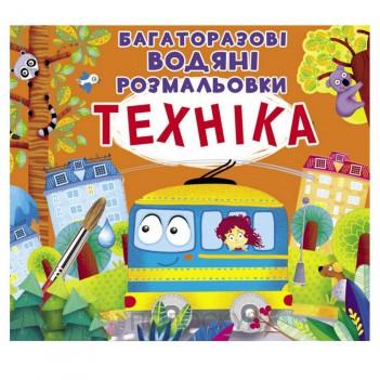 Дитяча книга Багаторазовi водяні розмальовки Техніка Кристал Бук