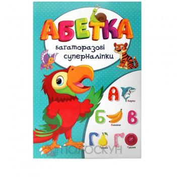 Дитяча книга Багаторазові суперналіпки Абеика Кристал Бук