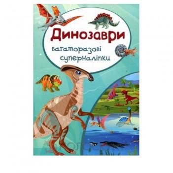 Дитяча книга Багаторазові суперналіпки Динозаври Кристал Бук