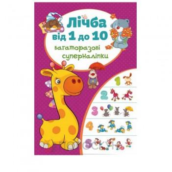 Дитяча книга Багаторазові суперналіпки Лічба від 1 до 10 Кристал Бук