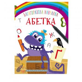 Дитяча книга Багаторазова навчалка Абетка Кристал Бук