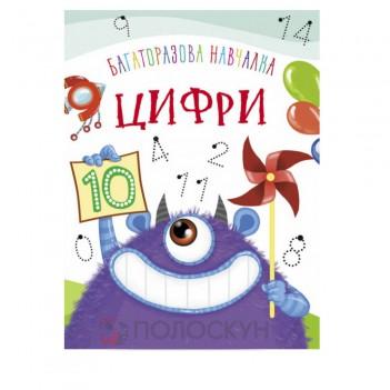 Дитяча книга Багаторазова навчалка Цифри Кристал Бук