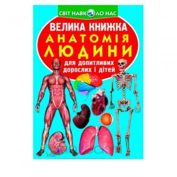 Дитяча Велика книжка Анатомія людини Кристал Бук