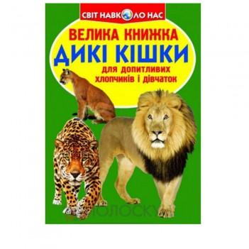 Дитяча Велика книжка Дикі кішки Кристал Бук